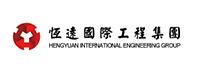 江苏恒远国际工程集团有限公司