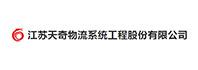 江苏天奇物流系统工程股份有限公司