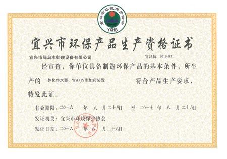 净水器、加药雷火电竞平台登录生产资格证