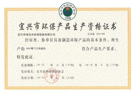 生物滤池生产资格证