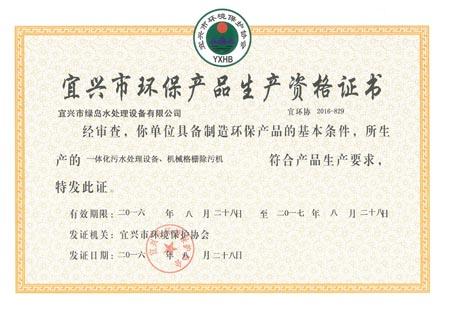 一体化污水雷火电竞平台登录生产资格证