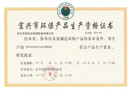 农村污水装置生产资格证